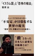 「イスラム国」と「恐怖の輸出」(講談社現代新書)