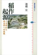 稲作の起源 イネ学から考古学への挑戦(講談社選書メチエ)