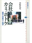 会社のカミ・ホトケ 経営と宗教の人類学(講談社選書メチエ)