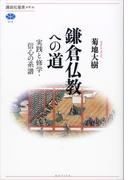 鎌倉仏教への道 実践と修学・信心の系譜(講談社選書メチエ)