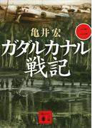 ガダルカナル戦記(二)(講談社文庫)