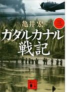 ガダルカナル戦記(三)(講談社文庫)