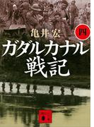 ガダルカナル戦記(四)(講談社文庫)