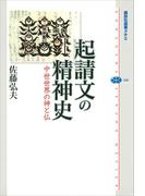 起請文の精神史 中世世界の神と仏
