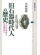 旧石器時代人の歴史 アフリカから日本列島へ(講談社選書メチエ)