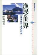 漁民の世界 「海洋性」で見る日本(講談社選書メチエ)