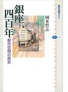 【期間限定価格】銀座四百年 都市空間の歴史