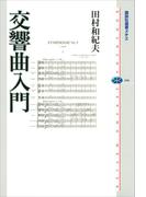 交響曲入門(講談社選書メチエ)