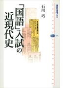 「国語」入試の近現代史(講談社選書メチエ)