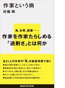 作家という病(講談社現代新書)