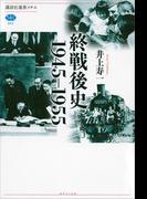 終戦後史 1945-1955(講談社選書メチエ)