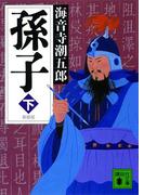 新装版 孫子(下)(講談社文庫)