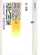 儒教と近代国家 「人倫」の日本、「道徳」の韓国(講談社選書メチエ)