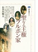 聖なる王権ブルボン家(講談社選書メチエ)