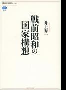 【期間限定価格】戦前昭和の国家構想(講談社選書メチエ)