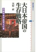 大日本帝国の生存戦略 同盟外交の欲望と打算(講談社選書メチエ)