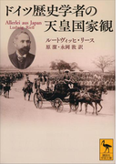 ドイツ歴史学者の天皇国家観(講談社学術文庫)