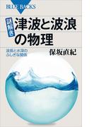 謎解き・津波と波浪の物理 波長と水深のふしぎな関係(ブルー・バックス)