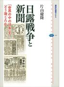 日露戦争と新聞 「世界の中の日本」をどう論じたか(講談社選書メチエ)