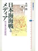 日本海海戦とメディア 秋山真之神話批判(講談社選書メチエ)