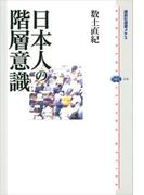 日本人の階層意識(講談社選書メチエ)