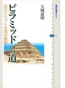 ピラミッドへの道 古代エジプト文明の黎明(講談社選書メチエ)