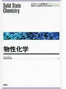 物性化学(エキスパート応用化学テキストシリーズ)