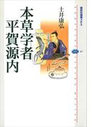 本草学者 平賀源内(講談社選書メチエ)