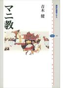 マニ教(講談社選書メチエ)