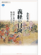 義経の冒険 英雄と異界をめぐる物語の文化史(講談社選書メチエ)