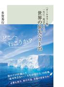 〈オールカラー版〉一生に一度は行きたい 世界の旅先ベスト25(光文社新書)