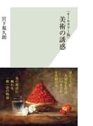 〈オールカラー版〉美術の誘惑(光文社新書)