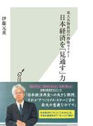 東大名物教授の熱血セミナー 日本経済を「見通す」力(光文社新書)