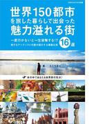 【期間限定価格】世界150都市を旅した暮らしで出会った魅力溢れる街16選
