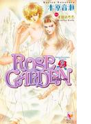ROSE GARDEN ―ローズガーデン(2)(Holly NOVELS)