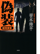偽装 -越境捜査-(双葉文庫)