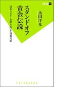 スタンドオフ黄金伝説 日本ラグビーを切り拓いた背番号10(双葉新書(教養))