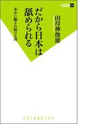 だから日本は舐められる(双葉新書(教養))