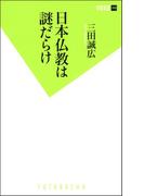 日本仏教は謎だらけ(双葉新書(教養))