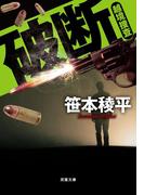 破断 越境捜査(双葉文庫)