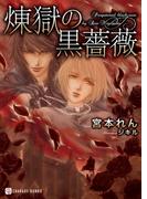 煉獄の黒薔薇(シャレード文庫)