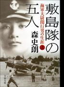 敷島隊の五人 海軍大尉関行男の生涯(上)(文春文庫)