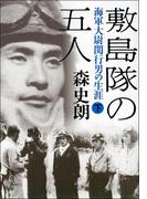 敷島隊の五人 海軍大尉関行男の生涯(下)(文春文庫)