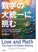 数学の大統一に挑む(文春e-book)