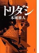 トリダシ(文春e-book)