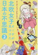 北欧女子オーサが見つけた日本の不思議 2 (メディアファクトリーのコミックエッセイ)