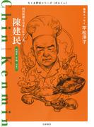 陳建民 四川料理を日本に広めた男 料理家〈中国・日本〉 1919−1990 (ちくま評伝シリーズ〈ポルトレ〉)