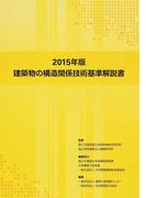建築物の構造関係技術基準解説書 2015年版
