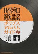 昭和歌謡ポップスアルバムガイド1959−1979