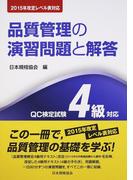 品質管理の演習問題と解答 QC検定試験4級対応 第3版